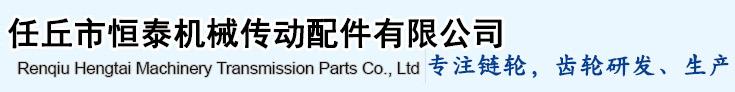 ren丘市fubo娱lexia载机械传动配件有限公司